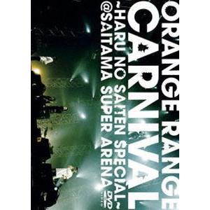 ORANGE RANGE/カーニバル〜春の祭典スペシャル〜atさいたまスーパーアリーナ [DVD]|dss