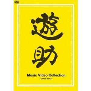 遊助/Music Video Collection〜2009-2012〜 [DVD]|dss