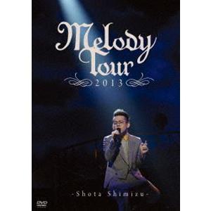 清水翔太/MELODY TOUR 2013(通常盤) [DVD]|dss