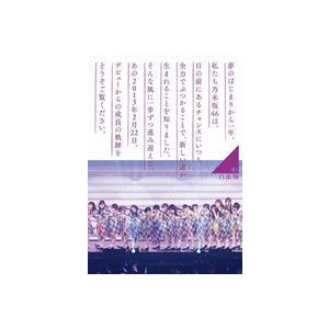乃木坂46 1ST YEAR BIRTHDAY LIVE 2013.2.22 MAKUHARI MESSE(DVDダイジェスト盤) [DVD]|dss