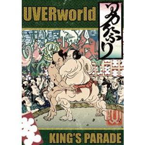 UVERworld KING'S PARADE at Yokohama Arena(通常盤) [DVD]|dss