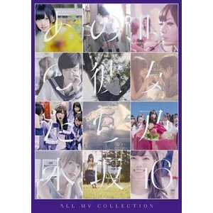 乃木坂46/ALL MV COLLECTION〜あの時の彼女たち〜(DVD4枚組) [DVD]