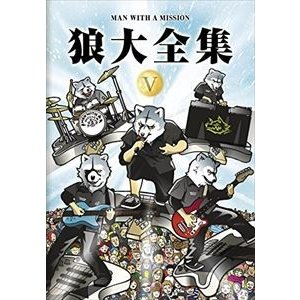 MAN WITH A MISSION/狼大全集 V(初回生産限定版) [DVD]|dss