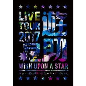遊助/LIVE TOUR 2017遊助祭「星」〜あの‥星に願いを込めたんですケド。〜 [DVD]|dss