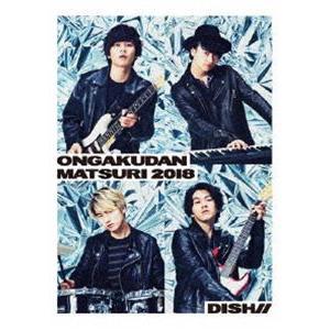 DISH//音楽団祭り2018 -日比谷公園大音楽堂- [DVD] dss