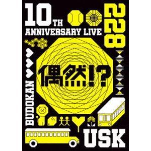 遊助/10th Anniversary Live -偶然?!- [DVD]|dss