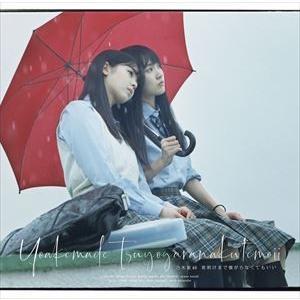 乃木坂46 / 夜明けまで強がらなくてもいい(TYPE-B/CD+Blu-ray) [CD]