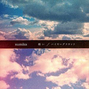 sumika / 願い/ハイヤーグラウンド(初回生産限定盤A) [CD]