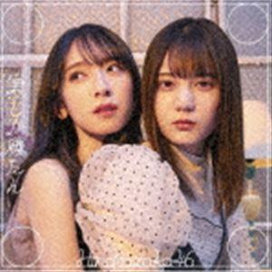 日向坂46 / 君しか勝たん(TYPE-B/CD+Blu-ray) (初回仕様) [CD]|dss