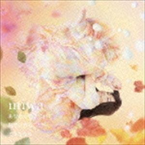 miwa / あなたがここにいて抱きしめることができるなら(通常盤) [CD]|dss