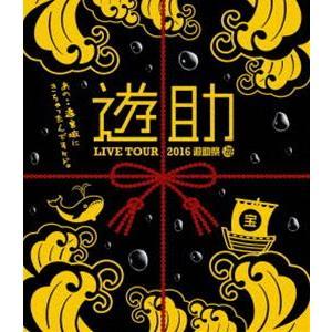 遊助/LIVE TOUR 2016 遊助祭「海」〜あの・・遊宮城にきちゃったんですケド。〜 [Blu-ray]|dss