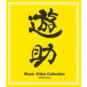 遊助/Music Video Collection〜2009-2012〜 [Blu-ray]|dss