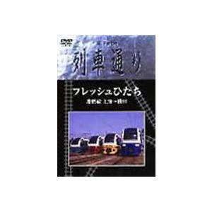 Hi-Vision 列車通り フレッシュひたち 常磐線 上野〜勝田 [DVD]|dss