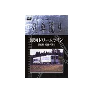 Hi-Vision 列車通り 銀河ドリームライン 釜石線 花巻〜釜石 [DVD]|dss