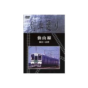 Hi-Vision 列車通り 仙山線 仙台〜山形 [DVD]|dss
