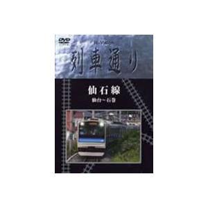 Hi-Vision 列車通り 仙石線 仙台〜石巻 [DVD]|dss