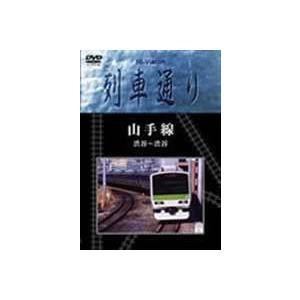 Hi-Vision 列車通り 山手線 [DVD]|dss
