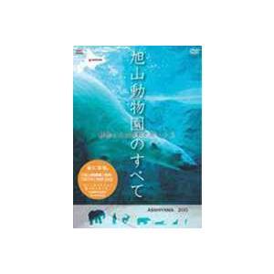 種別:DVD 解説:動物からの目線や飼育係の見所紹介など、実際に訪れるだけでは見ることのできない旭山...