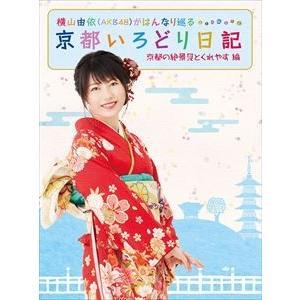 横山由依(AKB48)がはんなり巡る 京都いろどり日記 第2巻「京都の絶景 見とくれやす」編 [DVD] dss