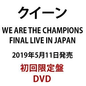 クイーン/WE ARE THE CHAMPIONS FINAL LIVE IN JAPAN(初回限定盤) [DVD] dss
