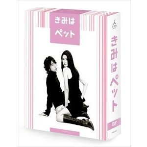 きみはペット DVD-BOX [DVD]|dss