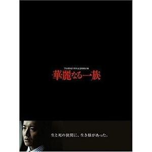 華麗なる一族 BOXセット [DVD]|dss