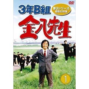 3年B組金八先生 第3シリーズ 昭和63年版 DVD-BOX 1 [DVD] dss