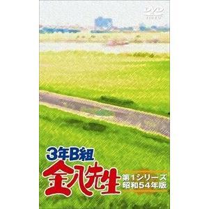 3年B組金八先生 第1シリーズ DVD-BOX [DVD] dss