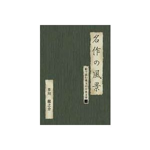 名作の風景-芥川龍之介 -絵で読む珠玉の日本文学(1)- [DVD]|dss