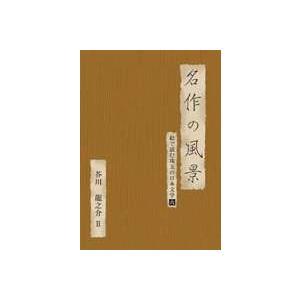 名作の風景-芥川龍之介II -絵で読む珠玉の日本文学(6)- [DVD]|dss