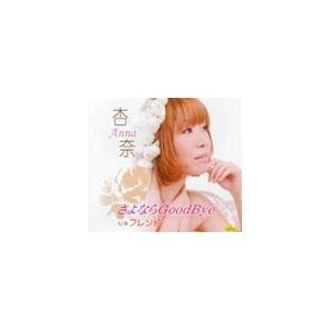 種別:CD 杏奈 解説:`杏奈`の新しい魅力のすべてを歌い上げます!大林杏奈として、「愛すりゃ 恋す...