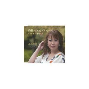 アモール エル 東京の当たる占いスピリチュアルサロン「銀座エルアモール」