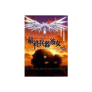 最終兵器彼女 vol.4(通常版) [DVD]|dss