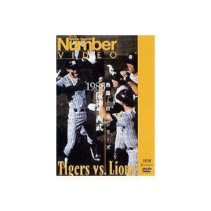 Number VIDEO 熱闘!日本シリーズ 1985 阪神-西武 [DVD]