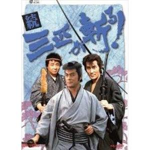 続・三匹が斬る! DVD-BOX [DVD]|dss