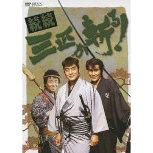続続・三匹が斬る! DVD-BOX [DVD]|dss