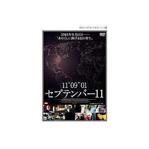 セプテンバー11《DTS版》 [DVD]|dss