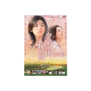 夕凪の街 桜の国 [DVD]|dss