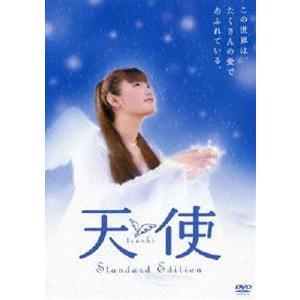 天使(スマイルBEST) [DVD]|dss