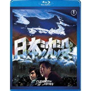 日本沈没 [Blu-ray]|dss