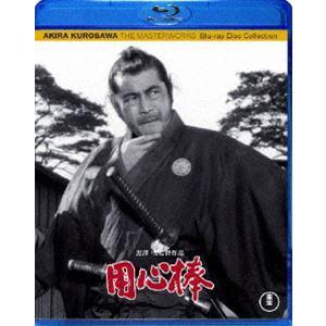 用心棒 [Blu-ray] dss