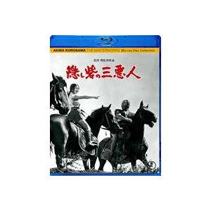 隠し砦の三悪人 [Blu-ray] dss