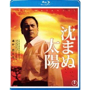 沈まぬ太陽 [Blu-ray]|dss