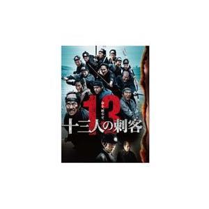 十三人の刺客 Blu-ray豪華版 [Blu-ray]|dss