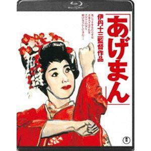 あげまん [Blu-ray]|dss