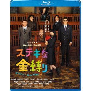 ステキな金縛り Blu-rayスタンダード・エディション [Blu-ray]|dss