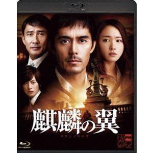 麒麟の翼〜劇場版・新参者〜 Blu-ray通常版 [Blu-ray]|dss