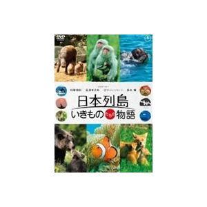 日本列島 いきものたちの物語 Blu-ray豪華版(特典Blu-ray付2枚組) [Blu-ray]|dss