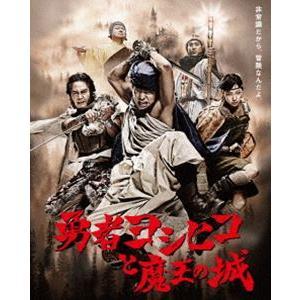 勇者ヨシヒコと魔王の城 Blu-rayBOX [Blu-ray]|dss
