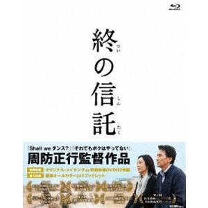 終の信託 [Blu-ray] dss